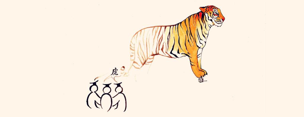 San Ren Cheng Hu